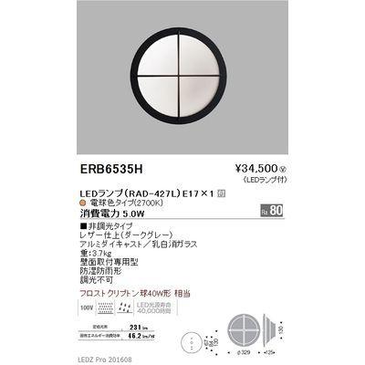 遠藤照明 アウトドア ブラケット〈LEDランプ付〉 ERB6535H