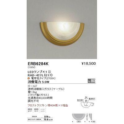 遠藤照明 ブラケットライト〈LEDランプ付〉 ERB6284K