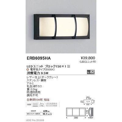 遠藤照明 アウトドア ブラケット〈LEDユニット付〉 ERB6095HA
