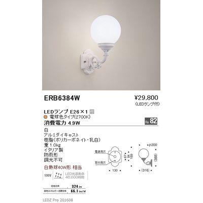 遠藤照明 アウトドア ブラケット〈LEDランプ付〉 ERB6384W