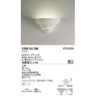 遠藤照明 ブラケットライト〈LEDランプ付〉 XRB1013W