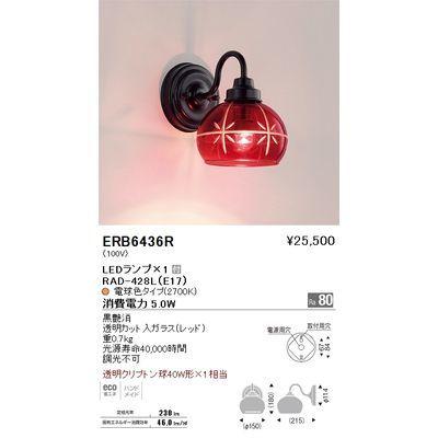 遠藤照明 ブラケットライト〈LEDランプ付〉 ERB6436R