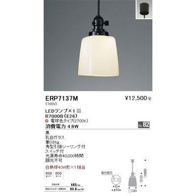 遠藤照明 ペンダントライト〈LEDランプ付〉 ERP7137M