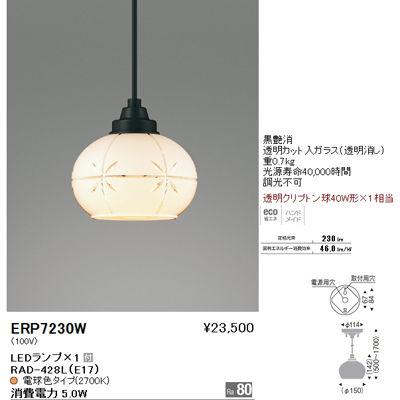 遠藤照明 和風照明〈LEDランプ付〉 ERP7230W