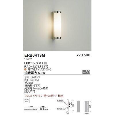 遠藤照明 ブラケットライト〈LEDランプ付〉 ERB6419M