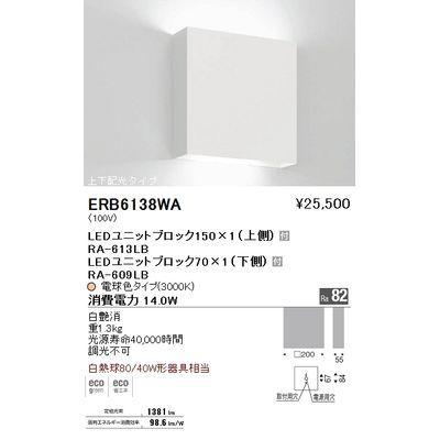 遠藤照明 ブラケットライト〈LEDユニット付〉 ERB6138WA