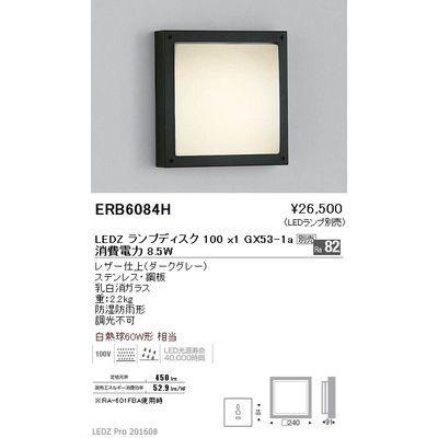 遠藤照明 アウトドア ブラケット〈LEDランプ別売〉 ERB6084H