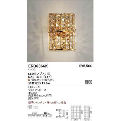 遠藤照明 ブラケットライト〈LEDランプ付〉 ERB6366K