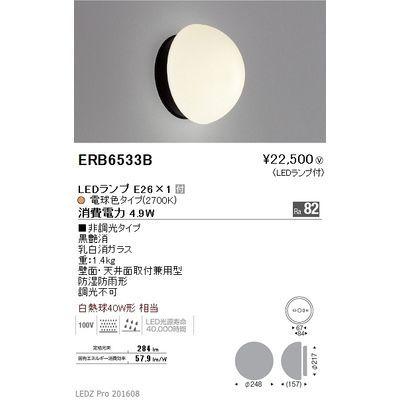 遠藤照明 アウトドア ブラケット〈LEDランプ付〉 ERB6533B
