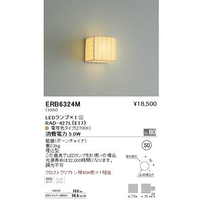 遠藤照明 ブラケットライト〈LEDランプ付〉 ERB6324M