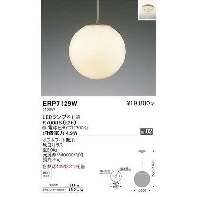 遠藤照明 ペンダントライト〈LEDランプ付〉 ERP7129W