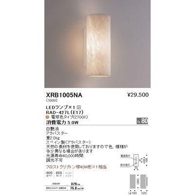 遠藤照明 ブラケットライト〈LEDランプ付〉 XRB1005NA