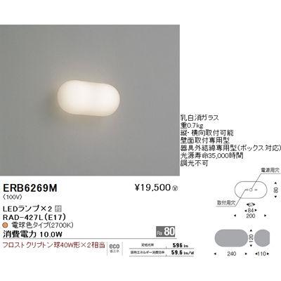 遠藤照明 ブラケットライト〈LEDランプ付〉 ERB6269M