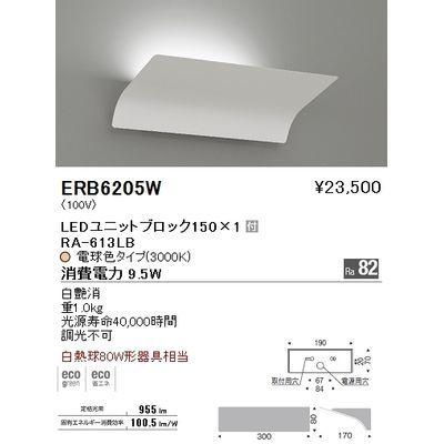遠藤照明 ブラケットライト〈LEDユニット付〉 ERB6205W