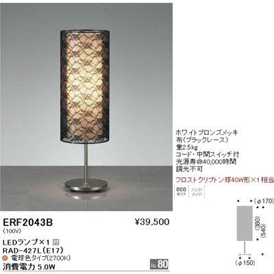遠藤照明 スタンドライト〈LEDランプ付〉 ERF2043B