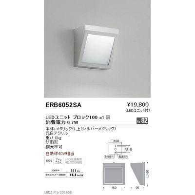 遠藤照明 アウトドア ブラケット〈LEDユニット付〉 ERB6052SA