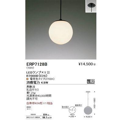 遠藤照明 ペンダントライト〈LEDランプ付〉 ERP7128B
