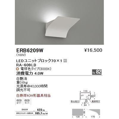 遠藤照明 ブラケットライト〈LEDユニット付〉 ERB6209W