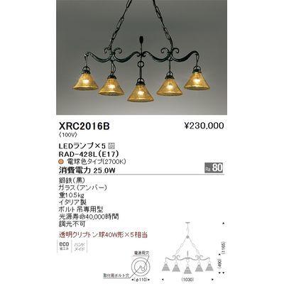 遠藤照明 ペンダントライト〈LEDランプ付〉 XRC2016B