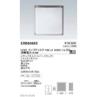 遠藤照明 アウトドア ブラケット〈LEDランプ別売〉 ERB6088S