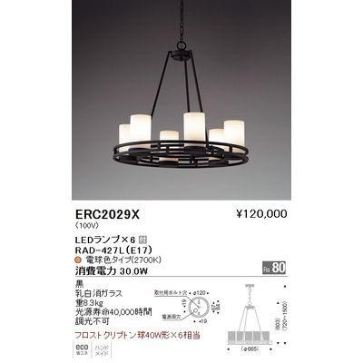 遠藤照明 シャンデリアライト〈LEDランプ付〉 ERC2029X