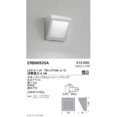 遠藤照明 アウトドア ブラケット〈LEDユニット付〉 ERB6053SA