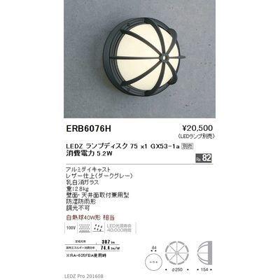 遠藤照明 アウトドア ブラケット〈LEDランプ別売〉 ERB6076H