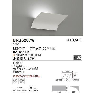 遠藤照明 ブラケットライト〈LEDユニット付〉 ERB6207W