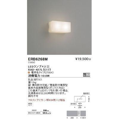 遠藤照明 ブラケットライト〈LEDランプ付〉 ERB6268M