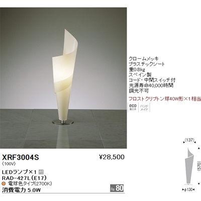 遠藤照明 スタンドライト〈LEDランプ付〉 XRF3004S