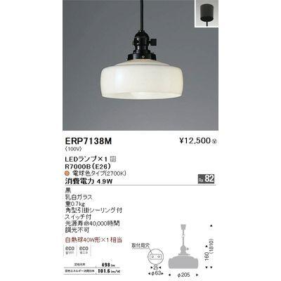 遠藤照明 ペンダントライト〈LEDランプ付〉 ERP7138M