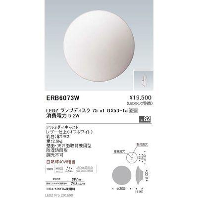 遠藤照明 アウトドア ブラケット〈LEDランプ別売〉 ERB6073W
