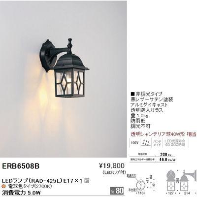 遠藤照明 アウトドア ブラケット〈LEDランプ付〉 ERB6508B