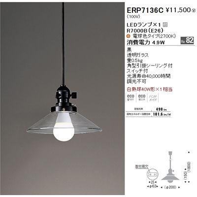 遠藤照明 ペンダントライト〈LEDランプ付〉 ERP7136C