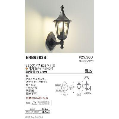 遠藤照明 アウトドア ブラケット〈LEDランプ付〉 ERB6383B