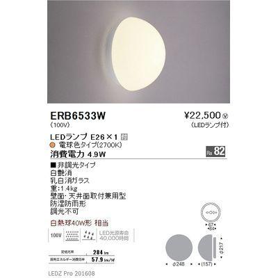 遠藤照明 アウトドア ブラケット〈LEDランプ付〉 ERB6533W