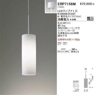 遠藤照明 ペンダントライト〈LEDランプ付〉 ERP7156M