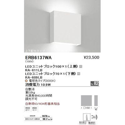 遠藤照明 ブラケットライト〈LEDユニット付〉 ERB6137WA