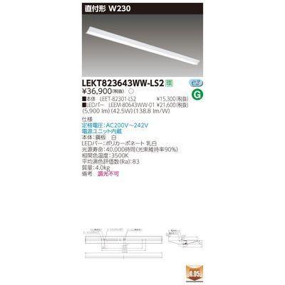 東芝 TENQOO直付110形W230 LEKT823643WW-LS2
