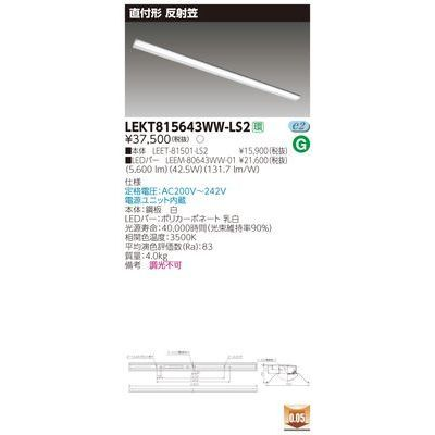 東芝 TENQOO直付110形反射笠 LEKT815643WW-LS2