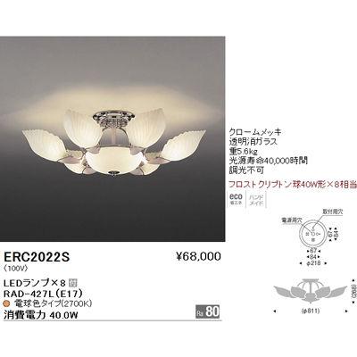 遠藤照明 シャンデリアライト〈LEDランプ付〉 ERC2022S