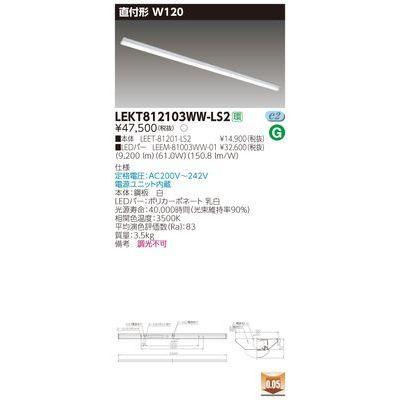 東芝 TENQOO直付110形W120 LEKT812103WW-LS2