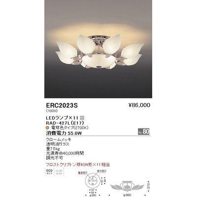 遠藤照明 シャンデリアライト〈LEDランプ付〉 ERC2023S