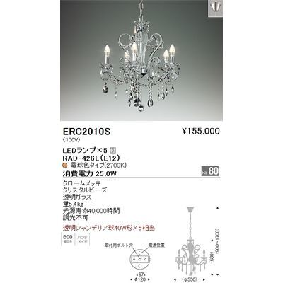 遠藤照明 シャンデリアライト〈LEDランプ付〉 ERC2010S