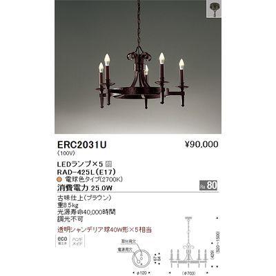 遠藤照明 シャンデリアライト〈LEDランプ付〉 ERC2031U