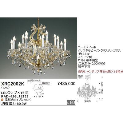 遠藤照明 シャンデリアライト〈LEDランプ付〉 XRC2002K