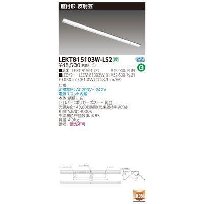 東芝 TENQOO直付110形反射笠 LEKT815103W-LS2