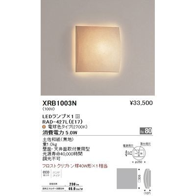 遠藤照明 ブラケットライト〈LEDランプ付〉 XRB1003N