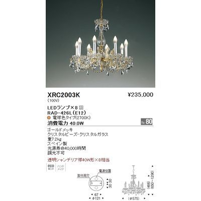 遠藤照明 シャンデリアライト〈LEDランプ付〉 XRC2003K