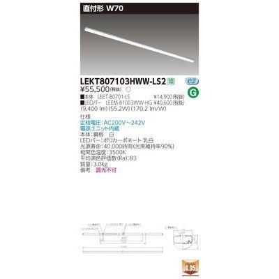 東芝 TENQOO直付110形W70 LEKT807103HWW-LS2